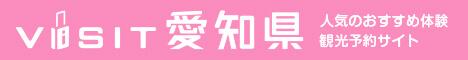 愛知県の人気おすすめ体験・観光予約サイト VISIT愛知県